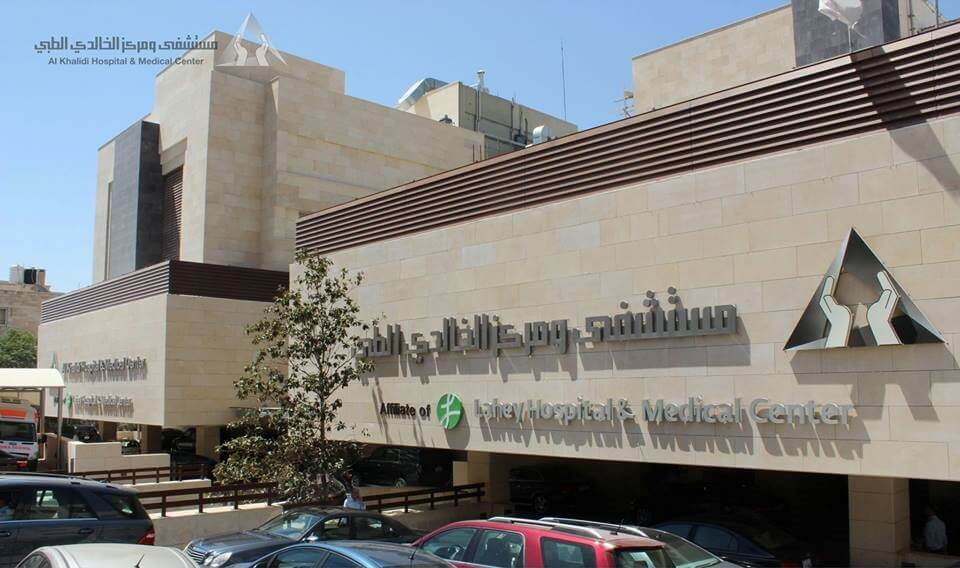 Al Khalidi Hospital and Medical Center
